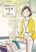 夜明けの図書館(7) (ジュールコミックス)