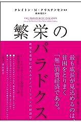 繁栄のパラドクス 絶望を希望に変えるイノベーションの経済学 (ハーパーコリンズ・ノンフィクション) Kindle版