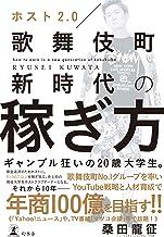 表紙: ホスト2.0 歌舞伎町新時代の稼ぎ方 (幻冬舎単行本) | 桑田龍征