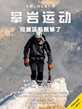 Rock Climbing: Everything You Need to Know (Chinese Edition)