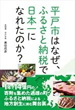 表紙: 平戸市はなぜ、ふるさと納税で日本一になれたのか? | 黒田 成彦