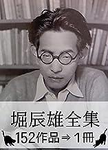 表紙: 『堀辰雄全集・152作品⇒1冊』 | 堀 辰雄