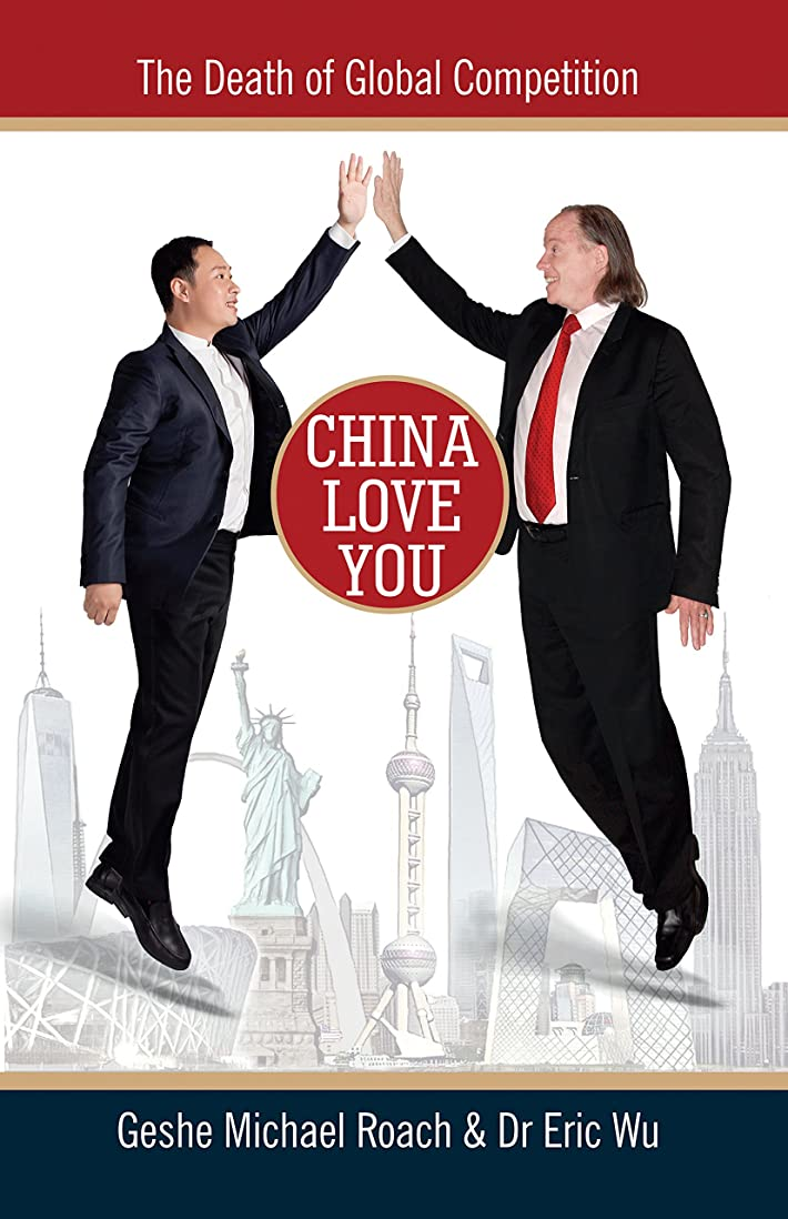 審判スライム鉄China Love You: The Death of Global Competition (English Edition)