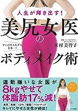 表紙: 人生が輝き出す!美尻女医のボディメイク術 | 米村美智子