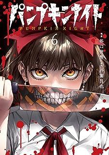 パンプキンナイト 6巻 (LINEコミックス)