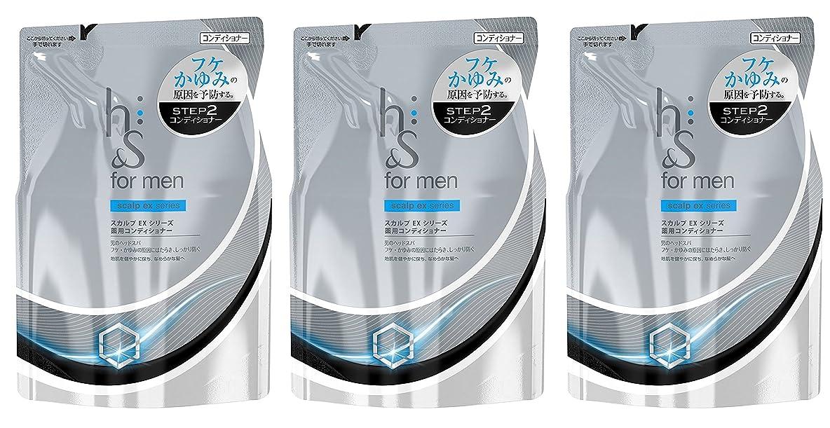 シリアルゴールデン新聞【3袋セット】h&s for men コンディショナー スカルプEX 詰め替え 340g×3袋