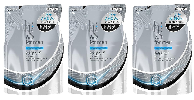 ホール尽きる散文【3袋セット】h&s for men コンディショナー スカルプEX 詰め替え 340g×3袋