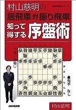 表紙: 村山慈明の居飛車対振り飛車 知って得する序盤術 NHK将棋シリーズ | 村山 慈明