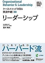 表紙: 名古屋商科大学ビジネススクール ケースメソッドMBA実況中継 02 リーダーシップ   髙木晴夫