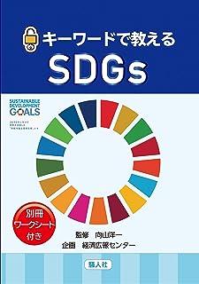 キーワードで教える SDGs
