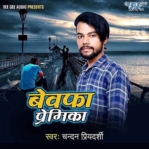 bewafa mp3 download free