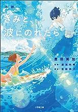 表紙: 小説 きみと、波にのれたら (小学館文庫) | 豊田美加
