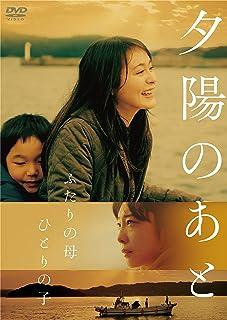 夕陽のあと [DVD]