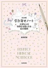 表紙: 【完全版】 引き寄せノート 大切な人の特別な女性になる65の質問 | 西原 愛香