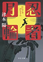 表紙: 忍者月輪 (中公文庫) | 津本陽