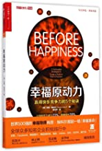 Driving Force towards Happiness (Chinese Edition)