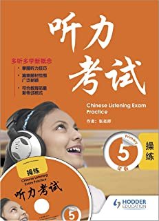 Chinese Listening Exam Primary 5 (Pack)