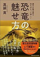 表紙: 恐竜の魅せ方 展示の舞台裏を知ればもっと楽しい | 真鍋 真