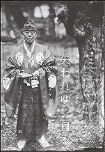 表紙: 失われゆく日本~黒船時代の技法で撮る~ | エバレット・ケネディ・ブラウン