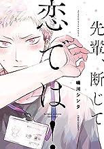表紙: 先輩、断じて恋では!【電子特別版】 (フルールコミックス) | 晴川シンタ