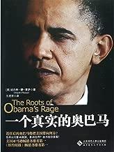 一个真实的奥巴马(图文版) (Chinese Edition)