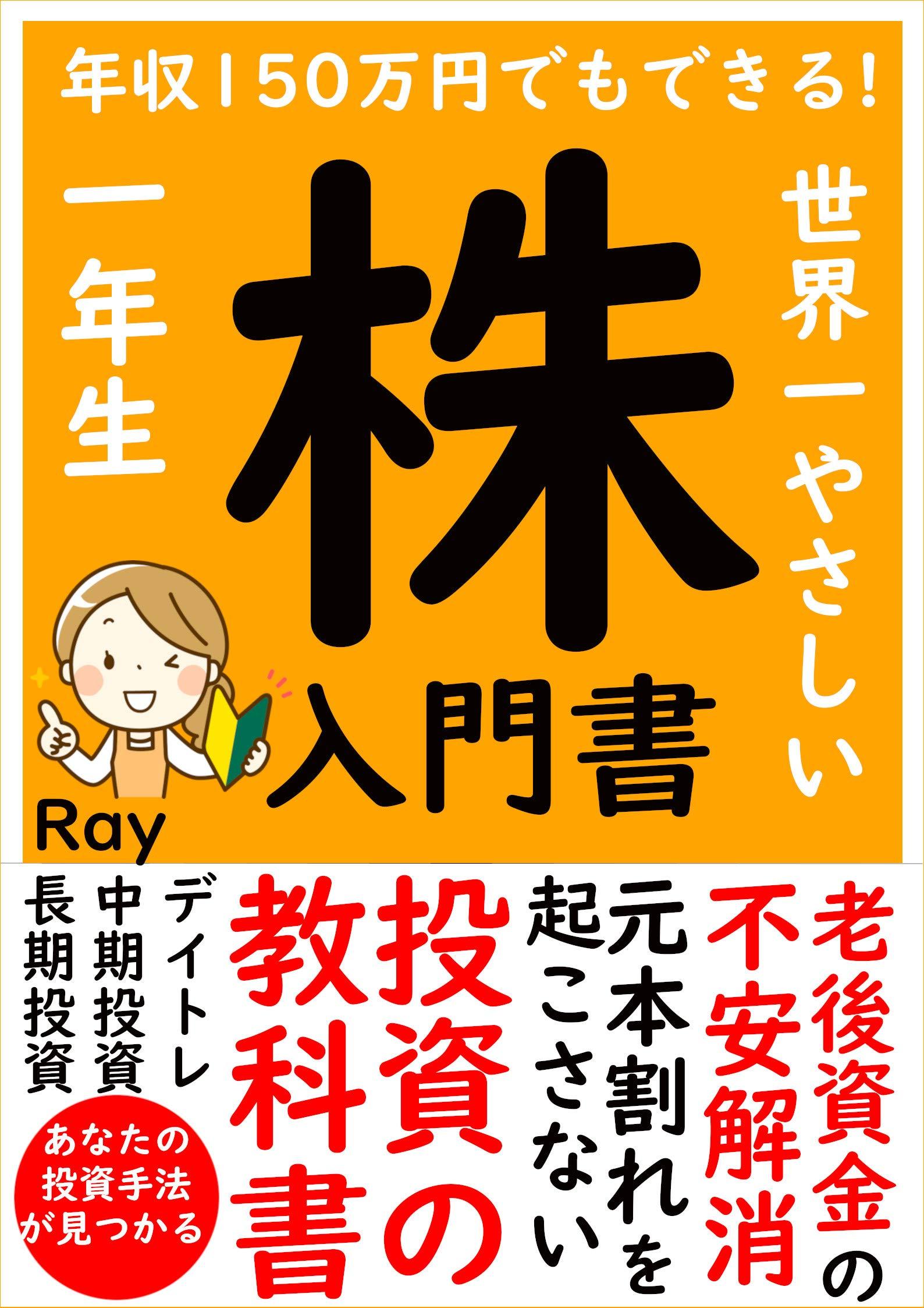 nenshuuhyakugpjyuumannendemodekiru sekaiitiyasasiikabunonyuumonnsho rougosikinnnohuanganakunarutousinokyoukasho kabusikitousi deitore-do hukugyou (Japanese Edition)