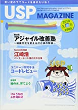 USP MAGAZINE vol.13