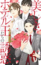 表紙: 美しきホテル王たちの誘惑 (YLC Collection) | 本崎月子