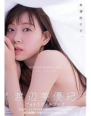 【通常版】渡辺美優紀フォトスタイルブック『美優紀です。』 (e-MOOK)