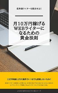 月10万円稼げるWebライターになるための黄金法則