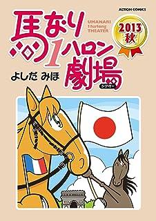 馬なり1ハロン劇場 2013秋 (アクションコミックス)
