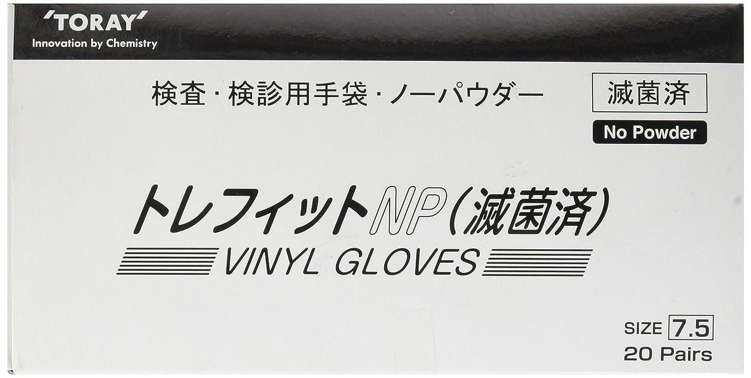 驚要件フェッチ東レ トレフィットNP手袋 PG5075N 20双入  /8-7310-16