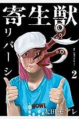 寄生獣リバーシ(2) (コミックDAYSコミックス) Kindle版