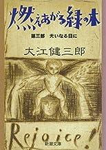 表紙: 燃えあがる緑の木―第三部 大いなる日に―(新潮文庫) 燃えあがる緑の木(新潮文庫) | 大江 健三郎