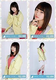 日向坂46 アウトドア衣装 ランダム生写真 4種コンプ 宮田愛萌
