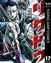 表紙: リクドウ 17 (ヤングジャンプコミックスDIGITAL) | 松原利光