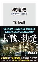表紙: 破壊戦 新冷戦時代の秘密工作 (角川新書) | 古川 英治