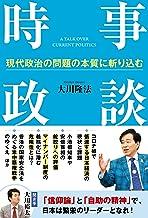 表紙: 時事政談 ―現代政治の問題の本質に斬り込む― | 大川隆法