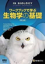 表紙: ワークブックで学ぶ生物学の基礎 第3版   トレーシー・グリーンウッド