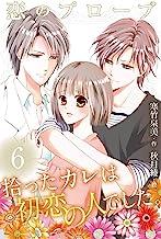 恋のプローブ~拾ったカレは初恋の人でした。6巻〈恋の果実〉 (コミックノベル「yomuco」)