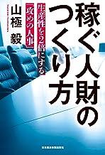 表紙: 稼ぐ人財のつくり方 生産性を2倍にする「攻めの人事」 (日本経済新聞出版) | 山極毅