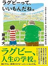 ラグビーって、いいもんだね。: 2015-2019ラグビーW杯日本大会 (鉄筆文庫)