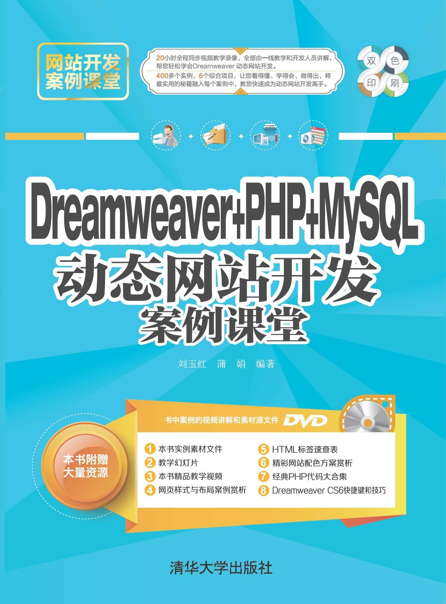 Dreamweaver+PHP+MySQL动态网站开发案例课堂 (Chinese Edition)