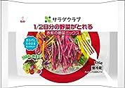 国内産 サラダクラブ 1/2日分の野菜がとれる赤紫の野菜ミックス 1パック