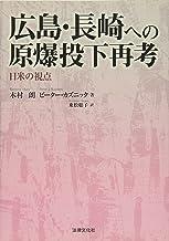 広島・長崎への原爆投下再考―日米の視点