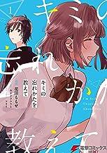 表紙: キミの忘れかたを教えて1 (電撃コミックスNEXT) | 花田 ももせ