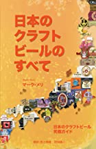 表紙: 日本のクラフトビールのすべて | マーク・メリ