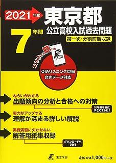 東京都 公立高校 2021年度 英語音声ダウンロード付き 【過去問7年分】 (都道府県別 入試問題シリーズ Z13)