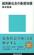 表紙: 超高齢社会の基礎知識 (講談社現代新書) | 鈴木隆雄
