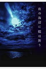 夜の海辺に蝶は舞う Kindle版